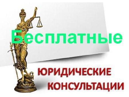 Юридические консультации в Кирове