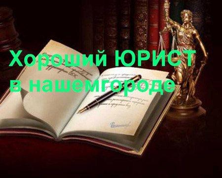 Юрист Киров