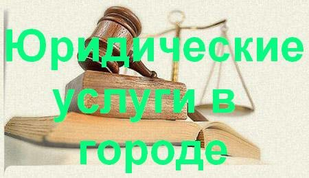 Юридические услуги в Кирове