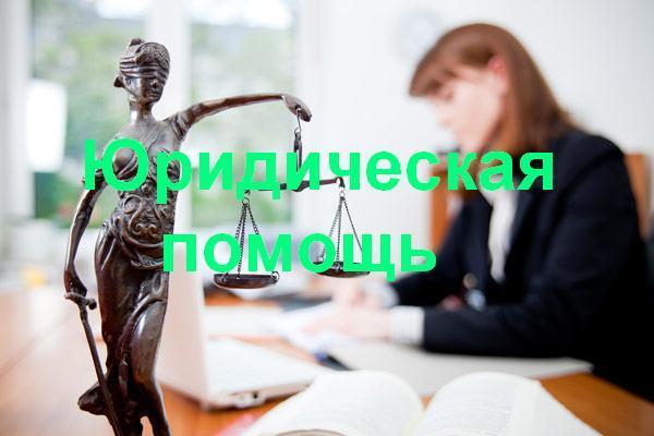 Юридическая помощь в Кирове